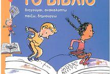 βιβλία με δραστηριότητες για παιδιά