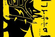 개가 우는 이유 / 노무현 대통령님의 죽음에 관한 추모 그림책 / korea picture book / illustration