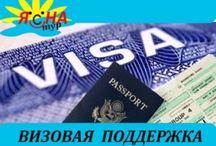Визовая поддержка в Донецке / Все о визах. Шенгенские визы, визы в Азию. Визы в США.