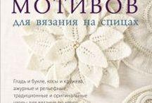 Книги о рукоделии / Книги о рукоделии