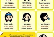 한국를 배우다 / #한국 #배우다 #원해 #내가 관심 #studykorean #learnkorean #speakkorean #korealanguage