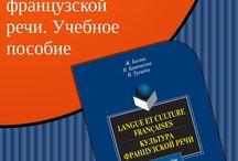 Иностранные языки / Скачать книги Иностранные языки в форматах fb2, epub, pdf, txt, doc