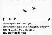 ΑΓΑΠΗΜΈΝΑ