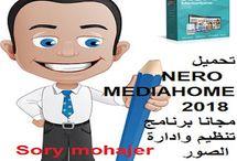 تحميل NERO MEDIAHOME 2018 مجانا برنامج تنظيم وادارة الصورhttp://alsaker86.blogspot.com/2018/05/nero-mediahome-2018.html