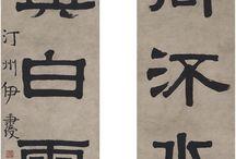 Yi Bingshou - 伊秉綬 – 이병수