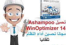 تحميل Ashampoo WinOptimizer 14 مجانا تحسين أداء النظام تلقائياhttp://alsaker86.blogspot.com/2018/01/download-ashampoo-winoptimizer-14-free.html