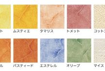 セニデコカラー / フランス漆喰(壁)セニデコ社の各商品のカラーのご紹介