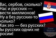 СЕРБИЯ и РОССИЯ -- мы вместе /  О Сербии,  истории отношений  с Россией, наша взаимопомощь, люди,  памятные  места Сербии