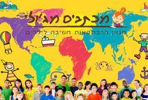 חידות ופנאי לילדים / חידות ופנאי לילדים מתוך המגזין ג'ולי בעולם / מכתבים מג'ולי