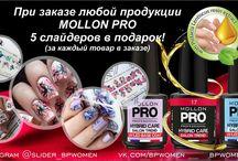 Mollon Pro Акция!