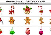 Χριστουγεννιάτικες ασκήσεις οπτικής αντίληψης