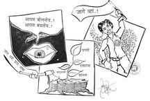 Cartoon / व्यंगचित्र - आजचे मराठी व्यंगचित्र व्यंगचित्रकार हर्षद खंदारे, Today's Marathi Cartoon by Cartoonist Harshad Khandare.