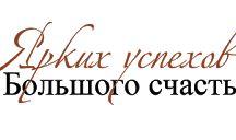 надписи