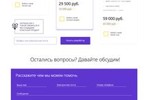 Landin Page [RUS]