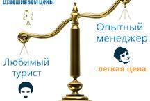 Горящие туры из Омска / Туризм и путешествия, отдых