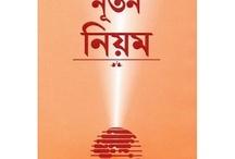 Bengali /Indian Bibles