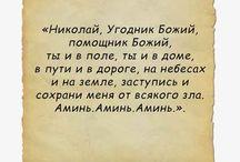Николай угодник