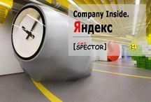Company Inside. Яндекс