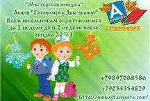 Акции и бонусные программы) / Подарки и скидки для клиентов Мастерской Юлии Ткачёвой)