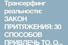 Психология)