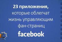 Facebook / Фейсбук