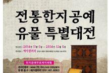 예가 갤러리 / www.ye-ga.com 한지공예, hanji, korea paper