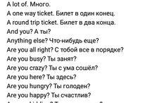 по русски