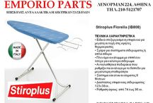 ΣΙΔΕΡΟΠΑΝΑ STIROPLUS MIRELLA,FIORELLA,VERONA,PRESTIGE,660 / Ανταλλακτικά - Επισκευή - Συντήρηση - Service ηλεκτρικών οικιακών συσκευών (Ψυγεία - Κουζίνες - Πλυντήρια ρούχων & πιάτων, σίδερα, πρεσσοσίδερα, ηλεκτρικές σκούπες, Σακούλες για ηλεκτρικές σκούπες, χύτρες ταχύτητας, microwave, Φουρνάκια, σεσουάρ, τοστιέρες, καφετιέρες, Μιξερ, Σκουπάκια, Φίλτρα νερού ψυγείου ) σχεδων όλων των εργοστασίων.