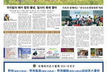 Hapcheon Newspaper