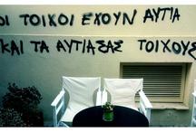 Δρομόλογα / Οι τοίχοι μιλάνε στη Βίκυ και την Λίνα Παπάζογλου και εκείνες σου μεταφράζουν τα όσα ακούνε.