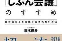 教訓 言霊 (lesson soul of language)