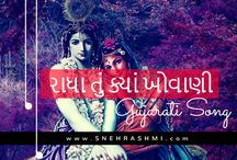 Lyrics- In Gujarati