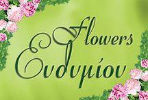 Στολισμός Γάμου Flower΄s Ευθυμίου