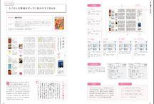 DTP雑誌編集