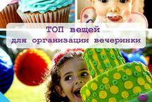 Идеи праздника / Идеи, как организовать незабываемый праздник для ребенка: различные тематики, всевозможные украшения, рецепты и многое другое.