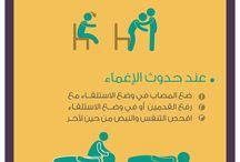 تعلم الأسعافات الاولية | Learn First Aid / تعرف معانا على الاسعافات الاولية في الحالات المختلفة  مقدمة من خبراء مستشفيات أنلدسية