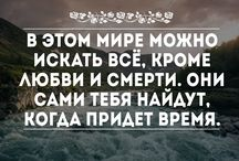 About Love / О любви