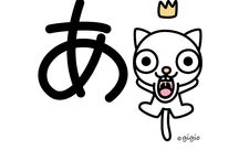 """HIRAGANA / """"HIRAGANA"""" is Japanese letters set with cat and dog."""