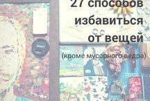 Может быть по-другому | Блог / Статьи из annachernykh.ru и от единомышленников. Альтернативное потребление, простая жизнь, минимализм, экология и всё такое :)