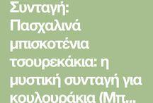 ΚΟΥΛΟΥΡΑΚΙΑ ΠΑΣΧΑΛΙΝΑ