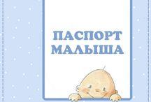 Паспорт Малыша