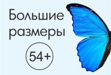 Большие размеры одежды / Большие размеры верхней женской одежды на paltomania.ru