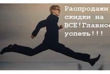 Скидки для всех / Дисконт на все!!! Супер дисконт для избранных http://zacaz.ru/novosti/a-ceny-padayut-i-padayut/