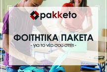 #foithtikaPakketa