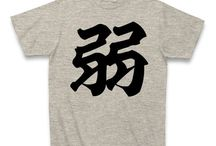 漢字Tシャツ / 漢字デザインのTシャツ