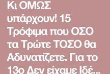 ΔΙΑΤΡΟΦΉ - ΔΊΑΙΤΑ