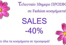 ΠΡΟΣΦΟΡΕΣ σε Fashion κοσμήματα! Μόνο στο kosmima.gr!!!