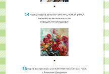 Расписание школы Алексея Шандина