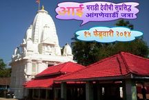 Bharadi Devi Anganewadi Jatra 2014 / Bharadi Devi Temple is one of the popular attractions in Malvan, which is visited by devotees and tourists alike. The Bharadi Devi Mandir Anganewadi residents visit, is located in a small village known as Masure.