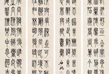 Caligrafía china